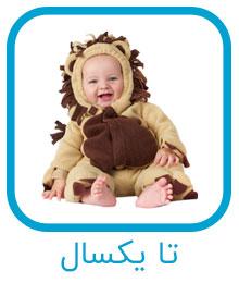 اسباب بازی های مناسب نوزاد تا یکسال
