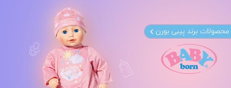 محصولات برند Baby Born