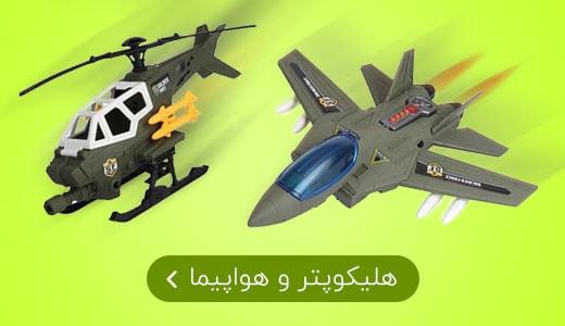 خرید هلیکوپتر و هواپیما