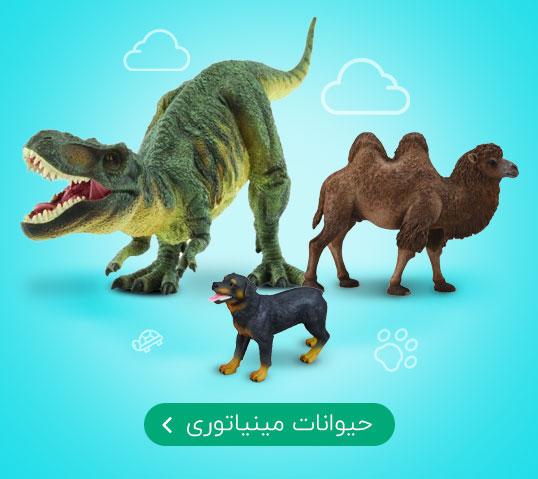 خرید حیوانات مینیاتوری